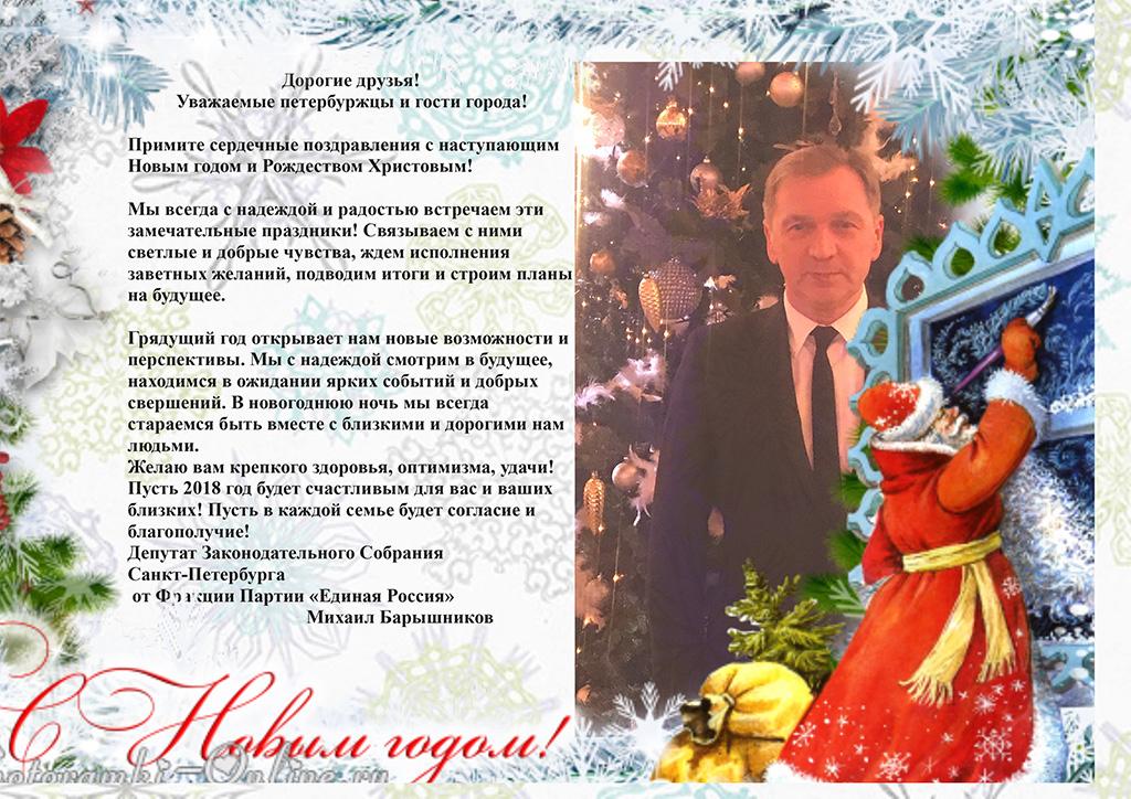 Текст поздравления депутата с новым годом