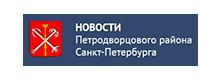 Новости Петродворцового района