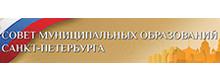 Совет Муниципальных образований СПб